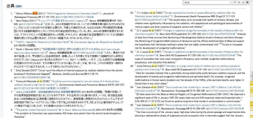 Wikipediaチェルノブイリ原子力発電所事故の出典.jpeg