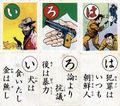 Chousen karuta.jpg