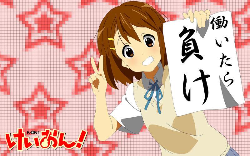ファイル:平沢唯 ニート宣言.jpg