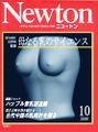 Newton 01.jpg