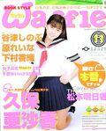 Yougashi Text 02.jpg
