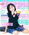 Yougashi Text 01.jpg