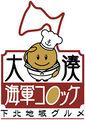 海軍コロッケ.jpg