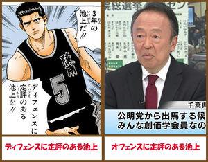 Ikegami.jpg