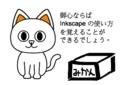 Inkscape-cat.png