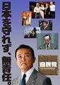 麻生自民党.jpg