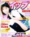 Yougashi Text 05.jpg