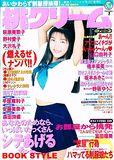 Yougashi Text 04.jpg
