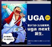 ジャイアン@UGA.jpg