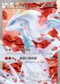薔薇のレシラム.jpg
