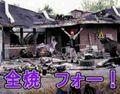ドナルド放火.JPG