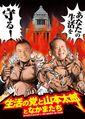 生活の党と山本太郎となかまたちポスター.jpg