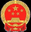 ネパールの国章