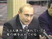 Putin kakurenbo.jpg
