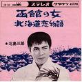 Sab-K Hakodate.jpg