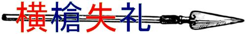 Yokoyari.png