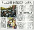 A newspaper article (Washinomiya shrine).jpg