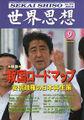 Abe shinzo.jpg