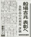Sembakitcho newspaper.jpg