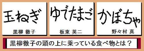 ふしぎ発見1.jpg