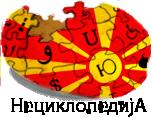 Нециклопедија (MK)