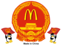 China logo.png