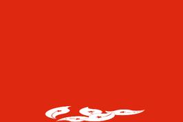 De vlag van Hongkong.