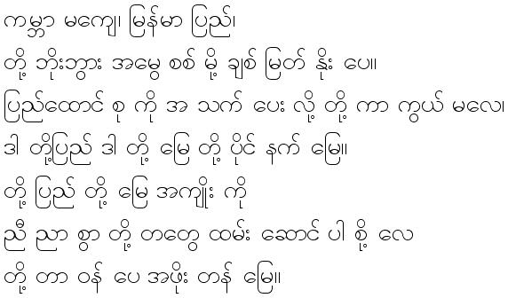 Burmasang.png