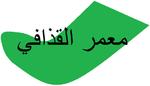 Libyas våpen.png