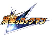 Ryusei-no-Rockman-logo-(JPN).png