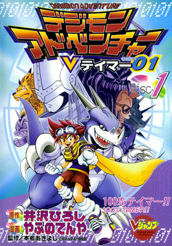 Digimon Adventure V-Tamer 01 - Volume 01.jpg