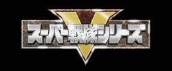 Super Sentai Logo.jpg