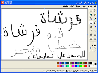 Desenho árabe Paint.png