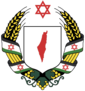 Brasão de Armas de Israel