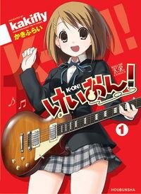 K-On! manga.jpg