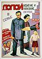Soviet poster 1926.jpg