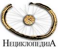 Neciklopedija.png
