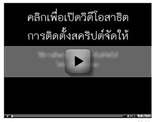 IScriptInstallVideoBanner.png
