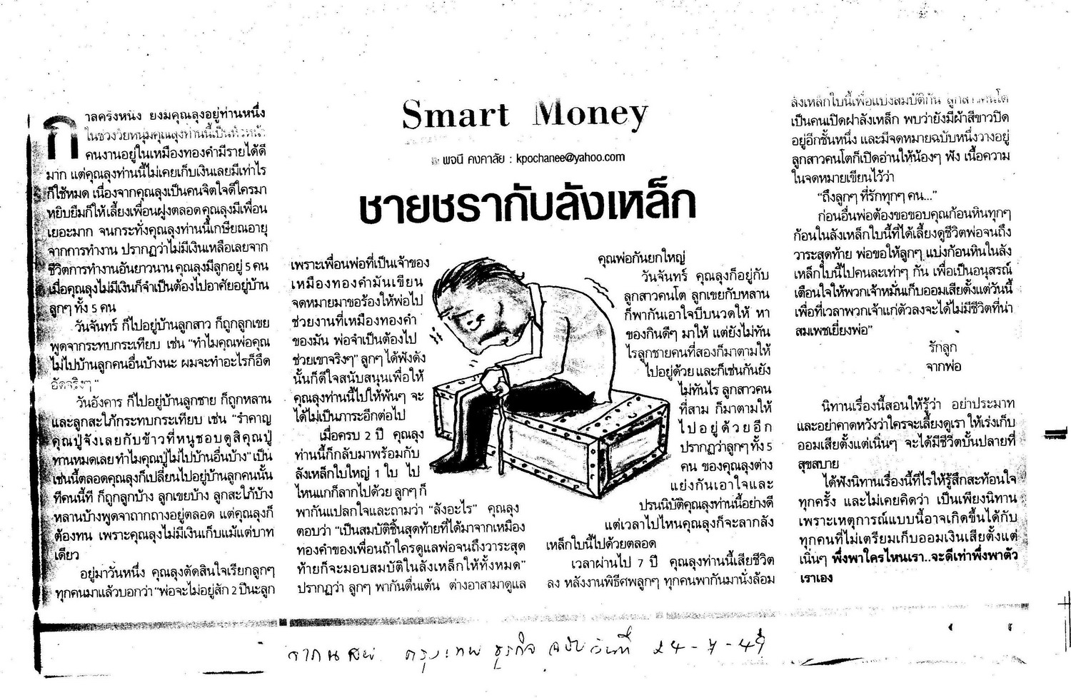 Smart Money - old man and a box.jpg