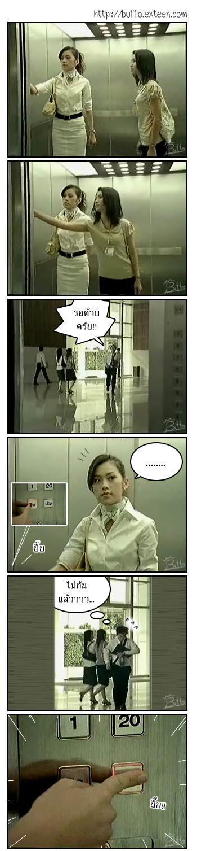 Elevatorfun001.jpg