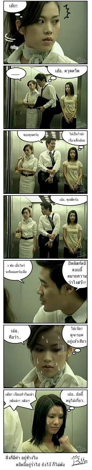 Elevatorfun002.jpg