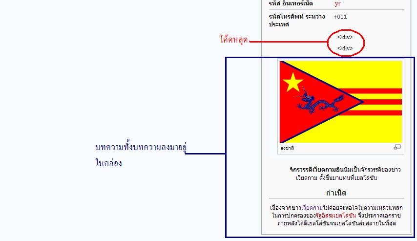 InfoExtincCountry Error 5.PNG