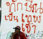 Thaksin is God by the Red Shirt Mob.jpg