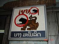 Beer Singha or Beer Lao.JPG