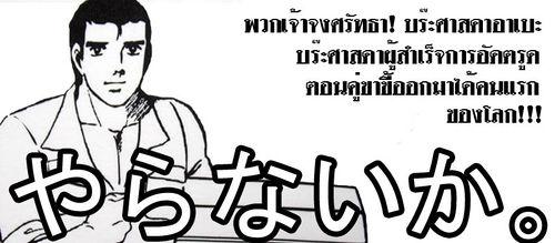 '•' รักร้าย_นายโรคจิต '•' 1-5 จ้า 500px-Yaranaika_ad