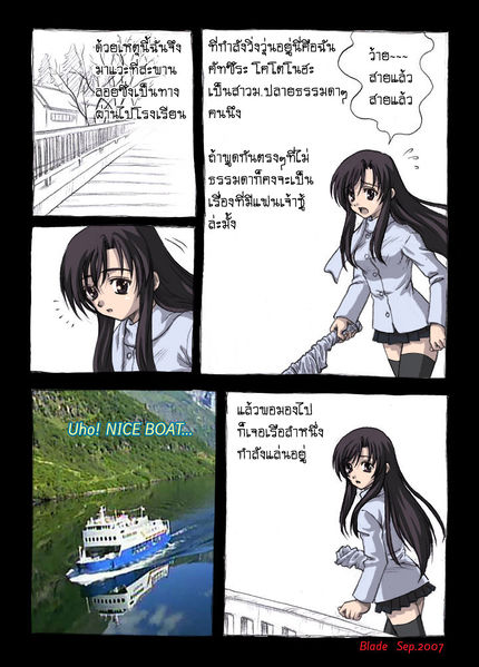 ไฟล์:Schoolnaika1.jpg