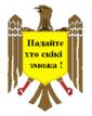 Герб Молдови