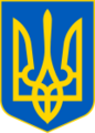Coat of Arms of Ukraine.png