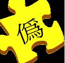 Puzzle-piece.png
