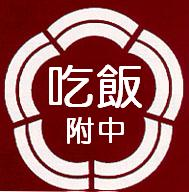 吃飯大附中校徽